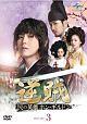 逆賊-民の英雄ホン・ギルドン- DVD-SET3