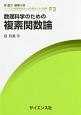 数理科学のための複素関数論 ライブラリ数理科学のための数学とその展開