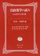 法政策学の試み 特集:労働争議 法政策研究(18)