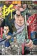 時代劇コミック 斬 (5)