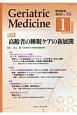 Geriatric Medicine 56-1 特集:高齢者の睡眠ケアの新展開 老年医学