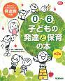 0歳~6歳 子どもの発達と保育の本<第2版>