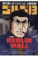 ゴルゴ13 THE BERLIN WALL