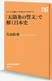 「五箇条の誓文」で解く日本史 シリーズ・企業トップが学ぶリベラルアーツ
