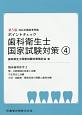 ポイントチェック 歯科衛生士 国家試験対策<第5版> 臨床歯科医学2 (4)