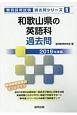 和歌山県の英語科 過去問 教員採用試験過去問シリーズ 2019