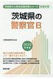 茨城県の警察官B 茨城県の公務員試験対策シリーズ 2019