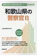 和歌山県の警察官B 和歌山県の公務員試験対策シリーズ 2019