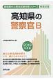 高知県の警察官B 高知県の公務員試験対策シリーズ 2019