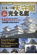 日本の城 天守閣完全名鑑
