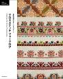 クロスステッチ フォークロア 東欧刺繍のモチーフ&パターン