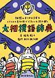 大相撲語辞典 相撲にまつわる言葉をイラストと豆知識でどすこいと読