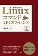素早くひける LinuxコマンドABCリファレンス