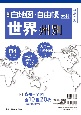 白地図・自由帳 世界州別<新版> 白地図・自由帳シリーズ 大判