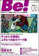 季刊 Be! 特集:やっかいな感情と上手につきあうワーク集 依存症・AC・人間関係・・・回復とセルフケアの最新(130)