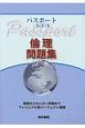 パスポート倫理問題集<新訂第2版>