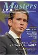 Masters 2018.2 特集:SNS時代のマーケティングインフルエンサーの可能性 日本経済の未来を創る経営者たち(437)