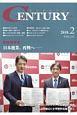 CENTURY 2018.2 特集:日本漁業、再興へ (251)