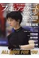 フィギュアスケートマガジン 2017-2018 オリンピック開幕号