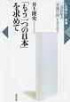 「もう一つの日本」を求めて いま読む!名著 三島由紀夫『豊饒の海』を読み直す