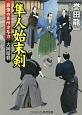 隼人始末剣 最強の本所方与力 大岡暗殺 (2)