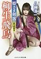 姫さま剣客 柳生飛鳥 斬刃新陰流 (2)