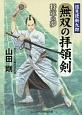 無双の拝領剣 巡見使新九郎 将軍の夢 (2)