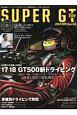 SUPER GT file DVD Special 2018