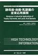 酵母菌・麹菌・乳酸菌の産業応用展開 バイオテクノロジーシリーズ