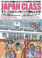 JAPAN CLASS そう、これがニッポンって国なんだヨ! のべ572人の外国人のコメントから浮かび上がる日本