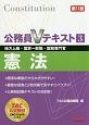公務員Vテキスト 憲法<第11版> 地方上級・国家一般職・国税専門官(3)