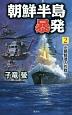 朝鮮半島暴発 北朝鮮潜入作戦 (2)