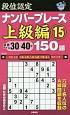 段位認定 ナンバープレース 上級編 150題 (15)