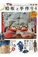 和布と手作り にほんの布で楽しむものづくり(4)
