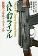 AK-47ライフル THE AK-47:Osprey Weapon Series 最強のアサルト・ライフル