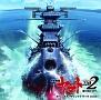『宇宙戦艦ヤマト2202 愛の戦士たち』 オリジナル・サウンドトラック vol.01