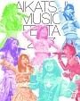 アイカツ!ミュージックフェスタ2017 アイカツスターズ!版