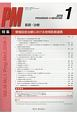PROGRESS IN MEDICINE 38-1 基礎・治療