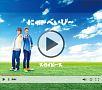 にゅ〜べいび〜(ピース盤)(DVD付)