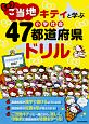 ご当地キティと学ぶ 小学社会 47都道府県ドリル 学習指導要領対応