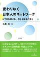 変わりゆく日本人のネットワーク ICT普及期における社会関係の変化