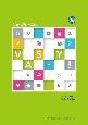 ヴァズィ!<改訂版> CD付 初級フランス語 会話・文法そして文化
