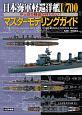 日本海軍軽巡洋艦1/700マスターモデリングガイド やっぱり軽巡が作りたい!