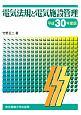 電気法規と電気施設管理 平成30年