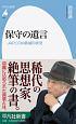 保守の遺言(仮) JAP.COM衰滅の状況