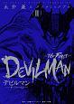 デビルマン-THE FIRST- (2)