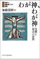 わが神、わが神 日本の説教者たちの言葉 受難と復活の説教