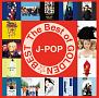 ザ・ベスト・オブ・ゴールデン☆ベスト~J-POP~