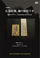 広島原爆 魂の撮影メモ 映画カメラマン鈴木喜代治の記した広島