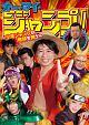 オー・マイ・ジャンプ!~少年ジャンプが地球を救う~ DVD BOX